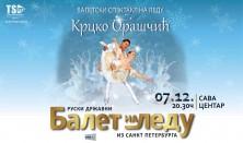 Balet na ledu - KRCKO ORAŠČIĆ